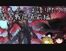 【グラブル】闇古戦場について語りたい-直前編【ゆっくり雑談】