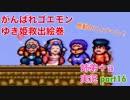 □■がんばれゴエモン ゆき姫救出絵巻を3人で実況プレイ part16【姉弟+a実況】