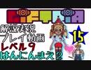 【解説実況】ギフトピア~ナナシ島完全攻略ガイド~【15】