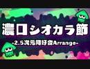 第82位:【スプラトゥーン2】「濃口シオカラ節」【歌詞付き】シオカラーズの曲をバンドで演奏してみました thumbnail