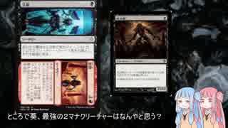 【モダン】ジョニー茜とデッキ作りpart19