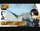 #05【 COD:BO4 】- コクトのFPSトレーニング