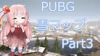 【PUBG】琴葉姉妹は雪マップでドン勝した