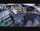 【The Witness】孤島でパズルを解きまくろう!#25-山攻略 山頂編-【ゆっくり実況】