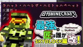 【日刊Minecraft】最強の匠は誰かスカイブロック編改!絶望的センス4人衆がカオス実況!#12【TheUnusualSkyBlock】