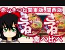 赤いきつね関東、関西食べ比べ