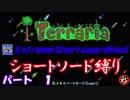 [Terraria+MOD] ショートソード縛りEX パート1 [ゆっくり実況]