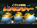 【実況】ぐでたま戦隊レンキンジャー 第22話【MHXX】