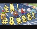 【4人実況】全員!無慈悲なスーパーマリオパァーーーリィ!!#8