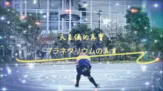 【澄薰】プラネタリウムの真実【踊ってみ