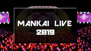 【MMDA3!】MANKAI LIVE 2019
