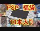 【2019】神ゲーだらけ!?PSP福袋を開封してみたら凄かった!