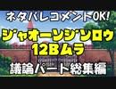 【二週目用】じゃお~ん人狼12B村_議論パート総集編【ネタバ...
