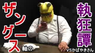 【ポケモンUSM】ザングース軸の執狂譚【vs