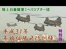 陸上自衛隊 第1ヘリコプター団、平成31年 年頭編隊飛行訓練 ...