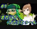 【CeVIO実況】まれにちささらとぅーん #1【スプラトゥーン】