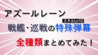 【アズールレーン】戦艦・巡戦の特殊弾幕