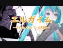 【初音MIQ】エルガイム~Time For L-GAIM~【カバー】