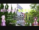 結月ゆかりと東北きりたんの三輪旅行 Part.9 しまなみ海道