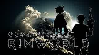 機械化カマキリ、増えすぎ【Rimworld】きりたん実況 part-23