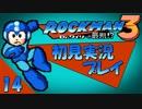 【実況】ロックマン3を初見で楽しむ実況part14【ワイリーstag...
