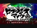 【缶缶】ヒプノシスマイク-Division Battle Anthem-【全員1人で歌ってみた】