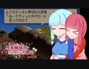 【FFT】琴葉姉妹のイヴァリース戦記 part5 後編 【VOICEROID実況】
