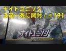 ポケカ ナイトユニゾン3箱一気に開封する! 開封動画 #191