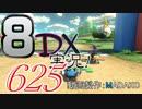初日から始める!日刊マリオカート8DX実況プレイ625日目