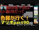 【スーパーマリオブラザーズ】色弱が行く!スーパーマリオpart90【感度5億】
