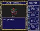 【実況】PCE版『ドラゴンスレイヤー英雄伝説』をはじめて遊ぶ part14