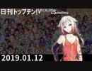 日刊トップテン!VOCALOID&something【日刊ぼかさん2019.01.12】