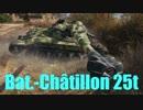 【WoT:Bat.-Châtillon 25 t】ゆっくり実況でおくる戦車戦Par...