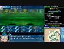 第72位:【ゆっくり】世界樹の迷宮X(クロス)HEROIC_RTA_3時間46分53秒_Part2/7