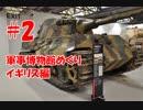 #2【軍事博物館めぐり】イギリス編 ボビントン戦車博物館