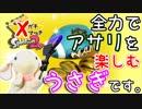【Splatoon2】目指せ、Xパワー2400!ピョンっと筆で暴れたい! Part9【うさぎ実況】