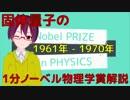 【固体量子N07】ほぼ1分ノーベル物理学賞解説1961-1970年【VRアカデミア】