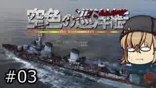 【WoWs】惑星WoWsと空色の巡洋艦 #03【タ