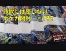 ポケカ 詐欺には屈しないポケカ開封 開封動画 #192