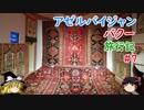 アゼルバイジャン・バクー旅行記 #7 絨毯博物館&昼飯