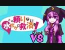 【ポケモンUSM】この頼りない水ポケに救済を!vsれいな【Imag...