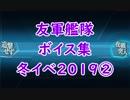 【艦これ】冬イベ2019「友軍艦隊」ボイス集②(1/11実装分まで)