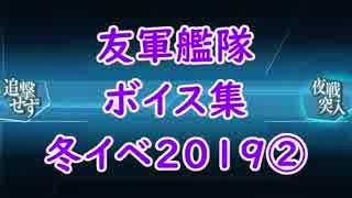 【艦これ】冬イベ2019「友軍艦隊」ボイス