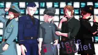 【APヘタリアMMD】Hysteric Bullet【波普