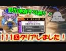 【QMAXIV】ミューと賢決闘者を目指す ~96限目~【kohnataシリーズ】