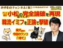テレビ朝日・小松靖アナの完全論破を再現 韓イミフを撃破 みやわきチャンネル(仮)#331