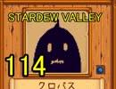 頑張る社会人のための【STARDEW VALLEY】プレイ動画114回