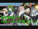 【艦これ】DD提督と艦娘の航海日誌 Part26【2019冬イベE-2甲戦力2】