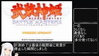 【RTA】武装神姫 BATTLEMASTERS 4時間1分3