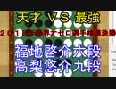 【オセロ解説】福地啓介六段VS高梨悠介九段 2018年世界オセロ選手権準決勝第一局